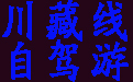 www宝宝福利电影线自驾游宝宝免费福利影院网